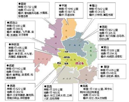 黄金周高速公路免费 武汉市民自驾游地图出炉