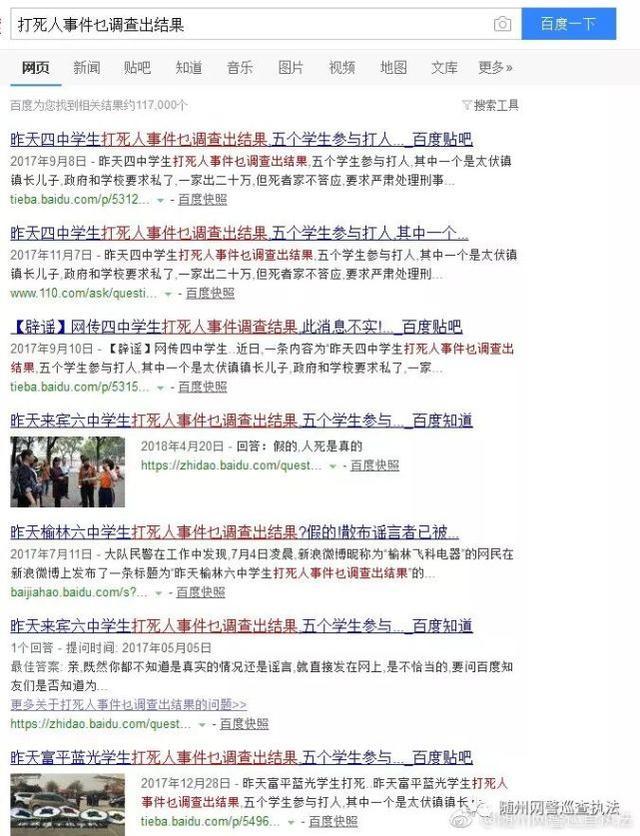 """辟谣!广水网传""""四中五学生打死人事件""""系谣言"""