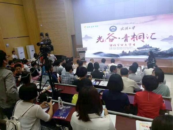 第46期青桐汇武大专场上演 高科技项目亮相