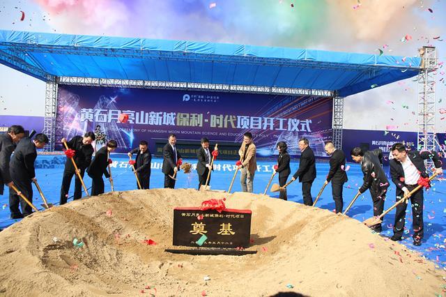 黄石保利·时代月亮山新城项目举行盛大的奠基动工仪式