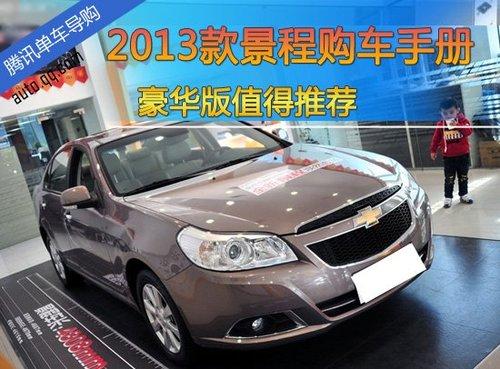 华版值得推荐 13款雪佛兰景程购车手册高清图片