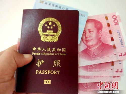 7月起多项新规实施 护照通行证等工本费将降低