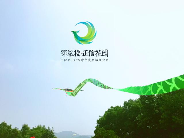 放飞梦想!鄂旅投·正信花园风筝节大赛圆满落幕