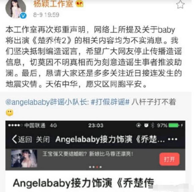 杨颖工作室娱乐圈中最忙 一整年都在忙辟谣