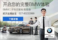 BMW二手车回家标准服务