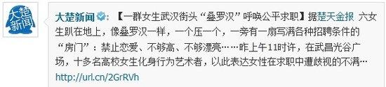 """一群女生武汉街头""""叠罗汉""""呼唤公平求职(图)"""