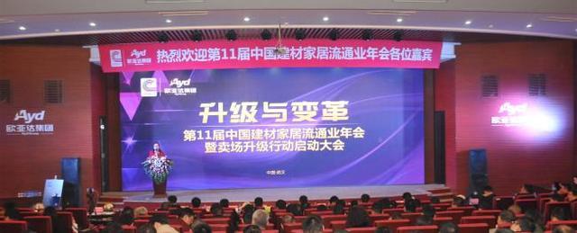 第11届中国建材家居流通业年会在汉隆重召开