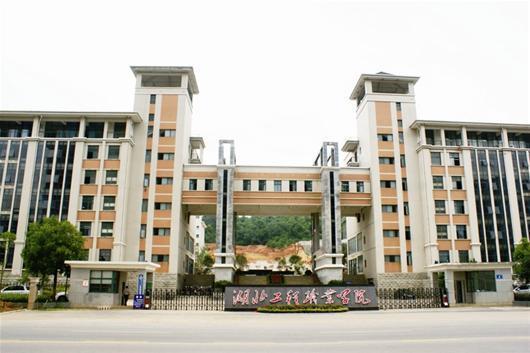 黄石职业技术学院更名为湖北工程职业学院