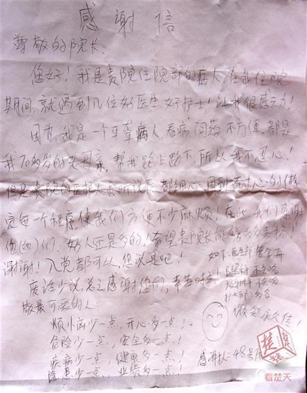 孝感聋哑患者住院期间被悉心照料 给医院写信感谢