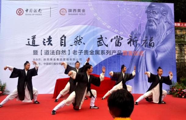 老子纪念券珍藏册在武当山首发 将弘扬传统文化