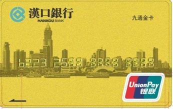 汉口银行九通金卡