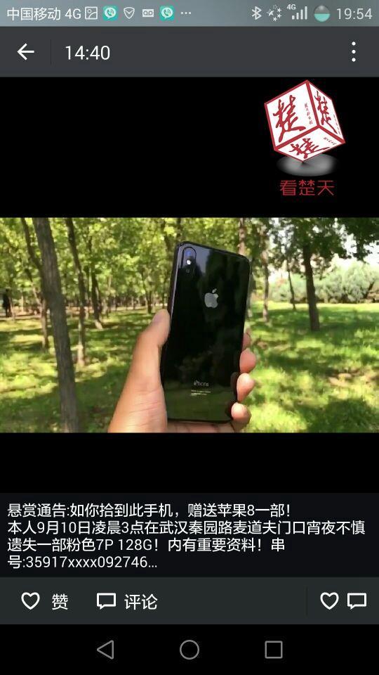 男子丢失苹果7手机 悬赏苹果8希望找回原手机