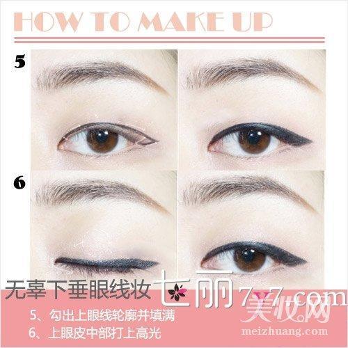 单眼皮眼妆怎么画显眼睛大 教你堪比整容的化妆术