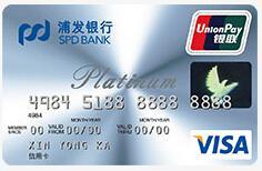 五星级酒店自助餐买一赠一 Visa白金信用卡火热办卡中