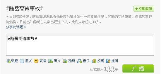 随岳高速仙桃段车祸23人死亡29人受伤 原因查明