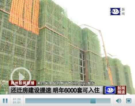 荆州开发区还迁房建设再提速 明年将分房6000套