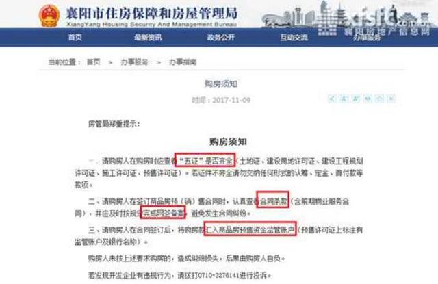 襄阳一查封厂房被改造为住宅 违规对外销售