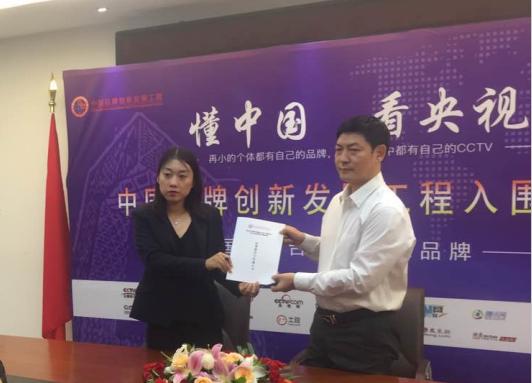 大件会入选CCTV中国品牌创新发展工程