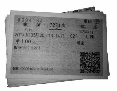 """【转载】""""5.20.13.14""""火车票被任性抢购 专家:资源浪费  - denny - denny999的博客"""