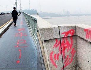 武汉长江大桥遭人涂鸦 人行道成了大花脸