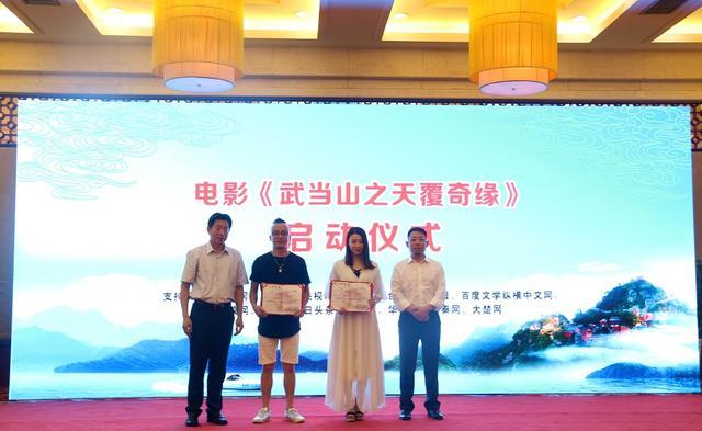 电影《武当山之天覆奇缘》演员选拔于武当山成功举行