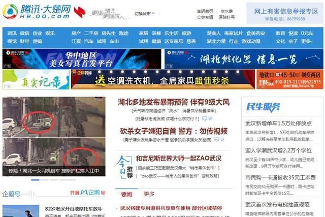 流动的新闻报料平台 大楚新闻信息车队成立