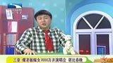 三亚煤老板嫁女7000万开演唱会 堪比春晚