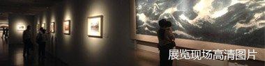 小编在现场:实拍展览作品及现场