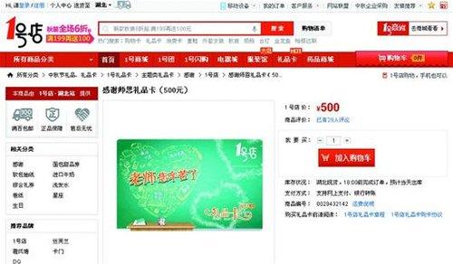 """开发另类""""商机"""" 京东、1号店竟售卖教师节购物卡"""