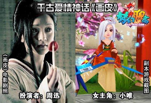 《梦幻聊斋》画皮剧情副本 狐妖结局曝光