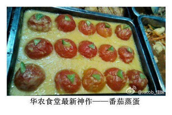 武汉食堂承包:高校食堂奇葩菜盘点