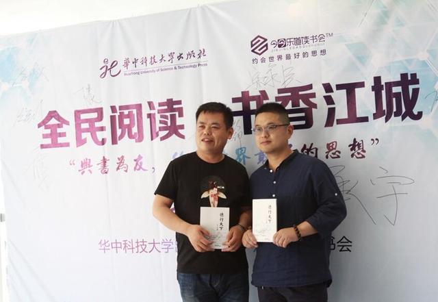 4月20日,今今乐道读书会与华中科技大学出版社于华科出版社二楼会议室