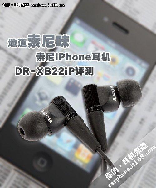 地道索尼味 索尼dr-xb22ip苹果耳机评测