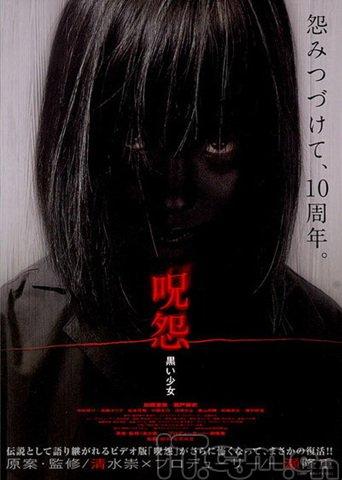 PSP《咒怨:黑女生》MP4恐怖片下载唯美帅气少女头像图片
