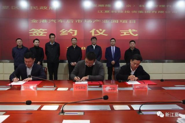 30亿元大单!金港汽车后市场产业园项目签约了