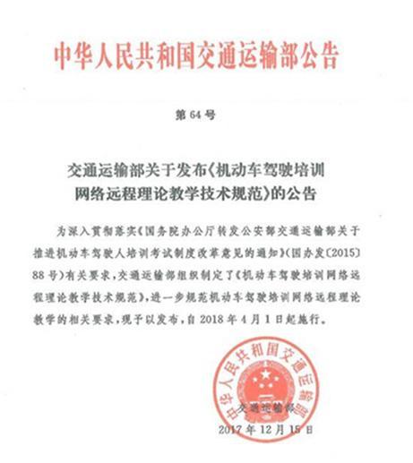 """运管部门辟谣:网传""""驾考新规""""消息不实"""