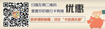 银行员工亲述:年终奖5.62元 已在变相裁员