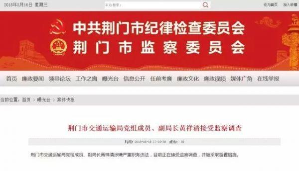 荆门市交通运输局副局长黄祥清接受监察调查