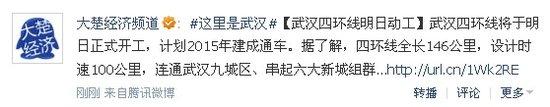 武汉四环线明日动工拟2015年建成 连通九大城区
