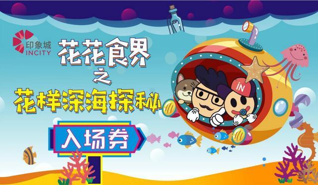 武汉印象城邀您暑假全家一起探秘花样深海!