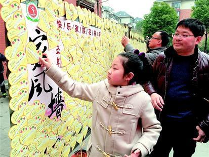 武汉中小学开学第一课——爱家人 传家训 扬家风