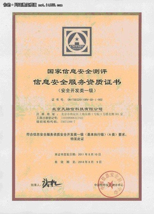 天融信获得信息安全服务资质证书