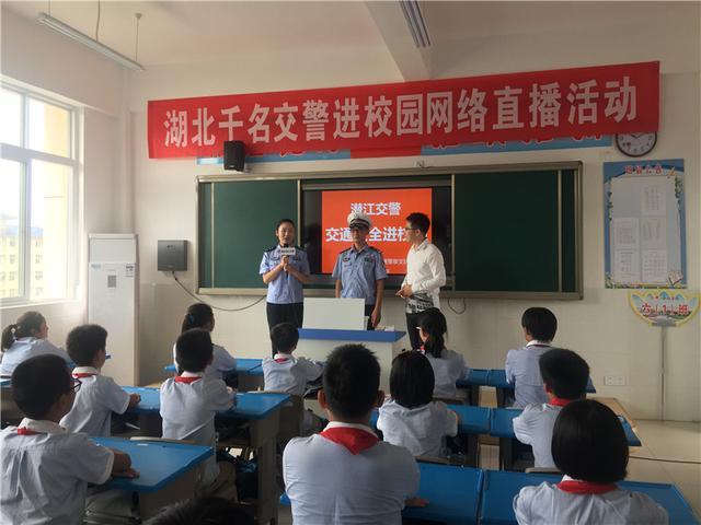 """潜江交警""""微直播""""助推交通安全宣传进校园"""