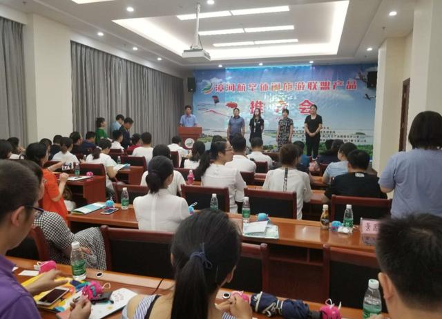 荆门漳河航空休闲旅游联盟产品推介会召开