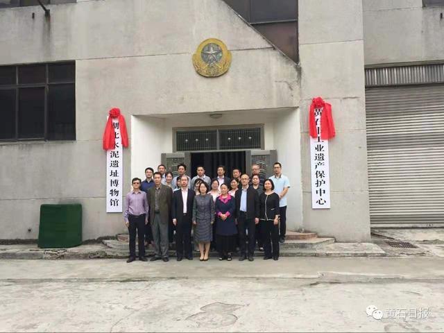 黄石市工业遗产保护中心正式挂牌成立