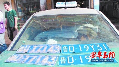 左为被查出租车的伪造牌照,右为真牌.-退休 车再上岗,3天就被查