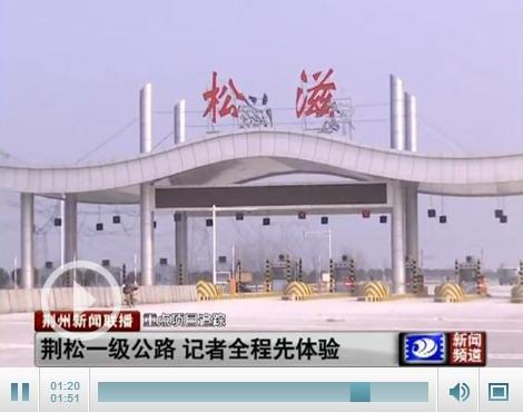荆松一级公路将通车 驾车从松滋到荆州不到1小时