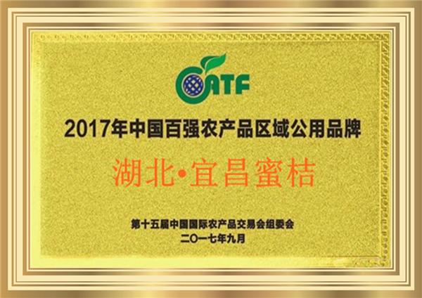农业局:2017宜昌农业多精彩!十件大事告诉你
