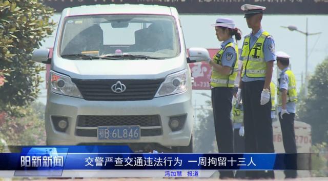 阳新交警严查交通违法行为 一周拘留十三人