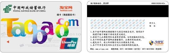 中国邮政储蓄银行淘宝绿卡